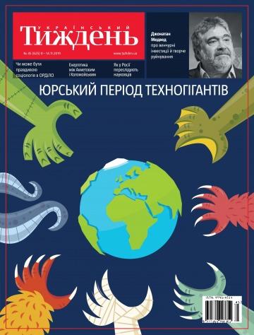Український Тиждень №45 11/2019