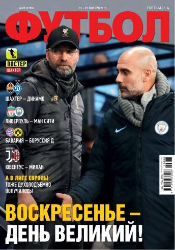 Футбол №88 11/2019