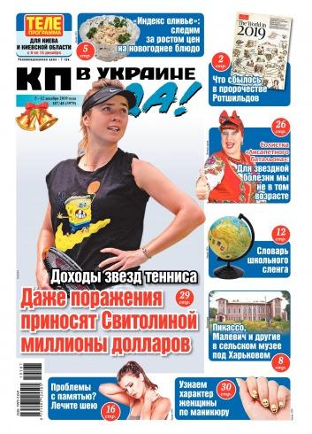 Комсомольская правда (четверг) №187 12/2019