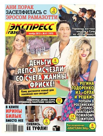 Экспресс-газета №41 10/2015