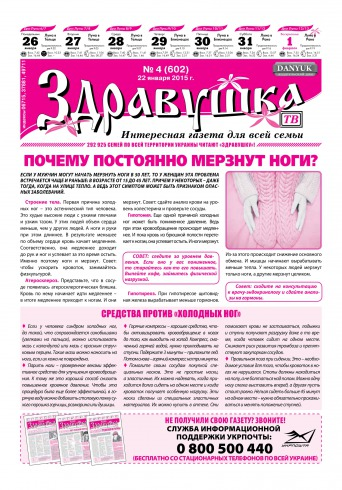 Здравушка №4 01/2015