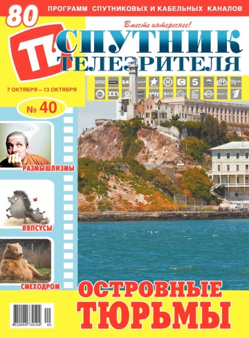 Спутник телезрителя №40 10/2019