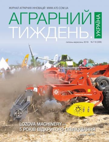 Аграрний тиждень.Україна №7-9 07/2019