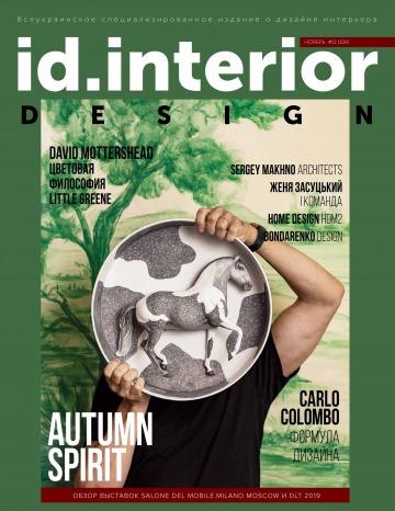 ID.Interior Design №11 11/2019