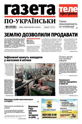 Газета по-українськи №14 04/2020