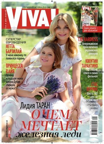 Viva! Украина №15 08/2019