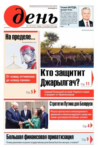 День. На русском языке №170 09/2020