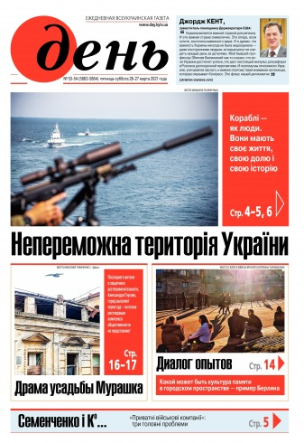 День. На русском языке. (пятница) №53-54 03/2021