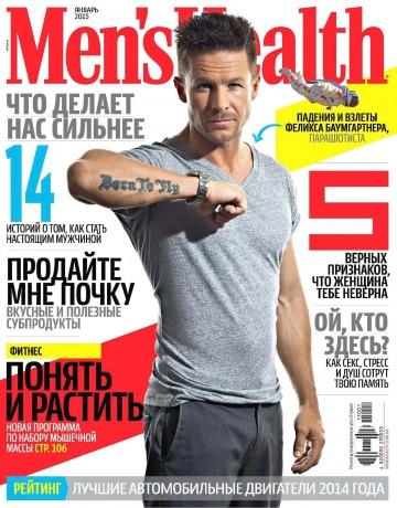 Men's Health №1 01/2015
