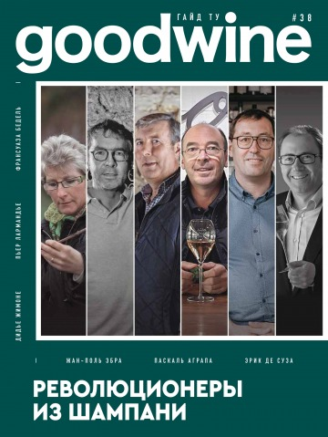 Guide to Good Wine №38 07/2021