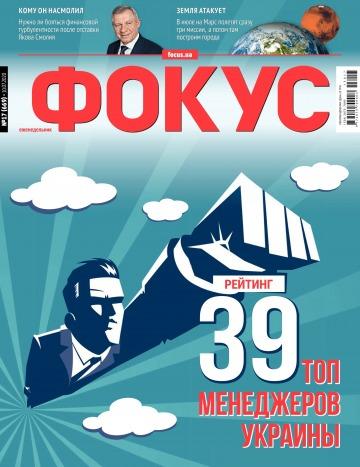 Еженедельник Фокус №17 07/2020