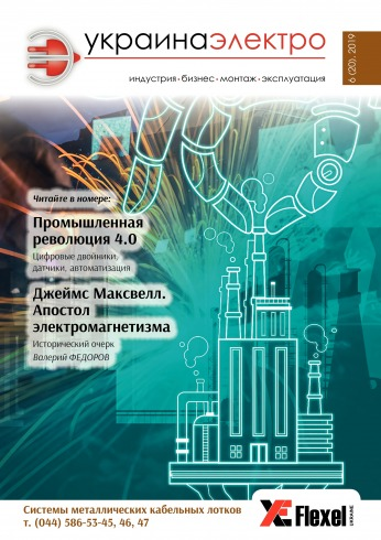 Украина Электро №6 12/2019