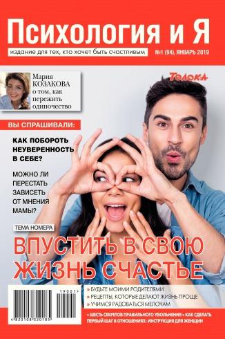Психология и я №1 01/2019