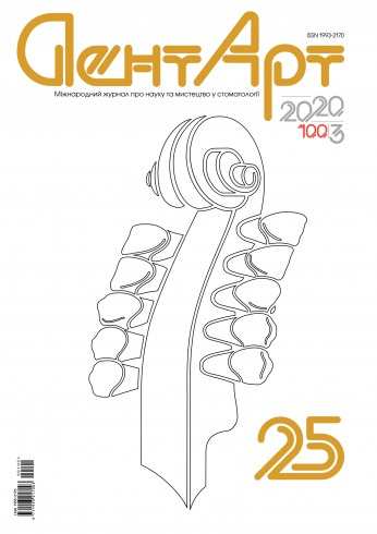 ДентАрт (Українською мовою) №3 08/2020