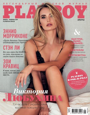Playboy №1-2 01/2019