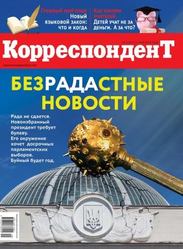 Корреспондент №9 05/2019