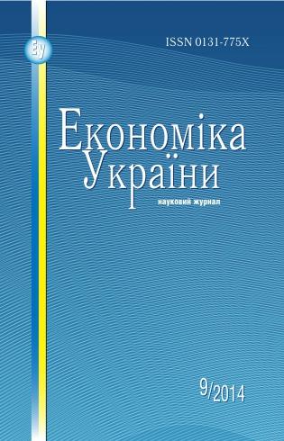 Економіка України.Українською мовою. №9 09/2014