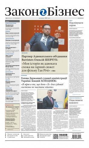 Закон і Бізнес (українською мовою) №3 01/2020