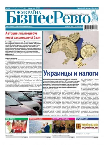 Україна Бізнес Ревю №34-35 10/2020