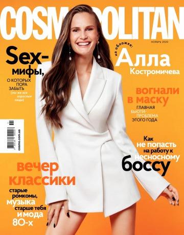 Cosmopolitan в Украине №11 11/2020