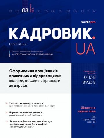 Кадровика.UA №3 05/2019