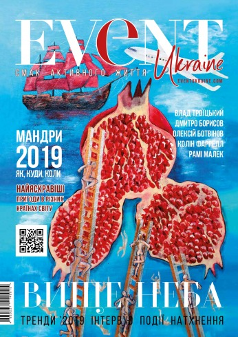 Event Ukraine №2 05/2019