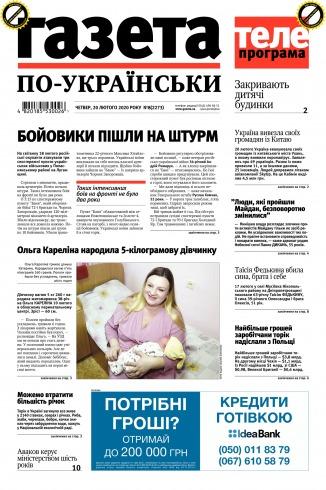 Газета по-українськи №8 02/2020