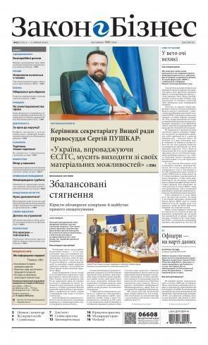 Закон і Бізнес (українською мовою) №23 06/2018