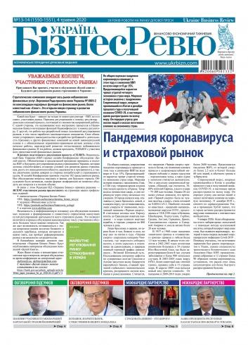 Україна Бізнес Ревю №13-14 05/2020