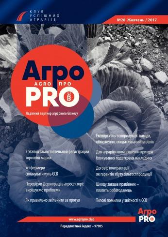 АгроПРО №20 10/2017