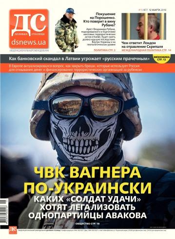 Деловая столица №11 03/2018