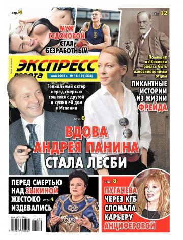 Экспресс-газета №18-19 05/2021