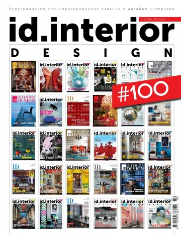 ID.Interior Design №4 04/2019