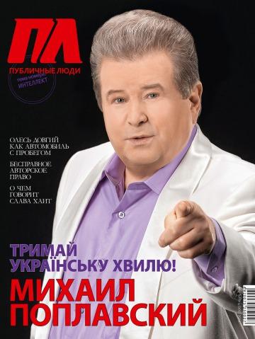 Публичные люди №4 04/2012