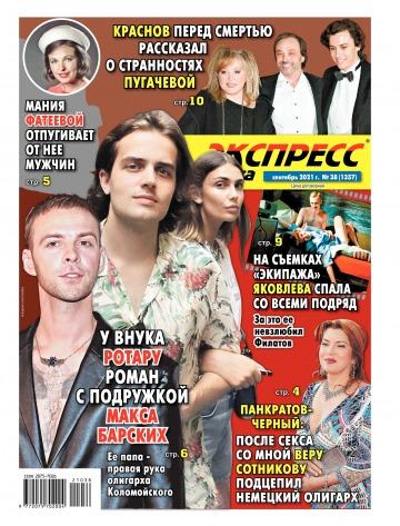 Экспресс-газета №38 09/2021