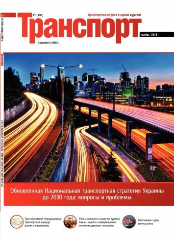 Транспорт №11 11/2016