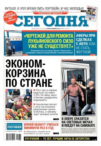Сегодня. Киевский выпуск №70 04/2019