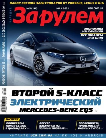 Украина за рулем №5 05/2021