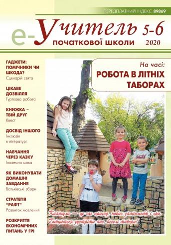 Учитель початкової школи №6 06/2020