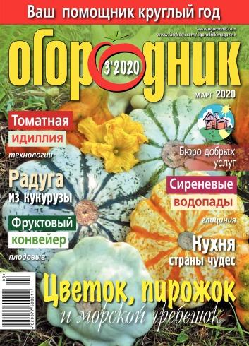 Огородник №3 03/2020