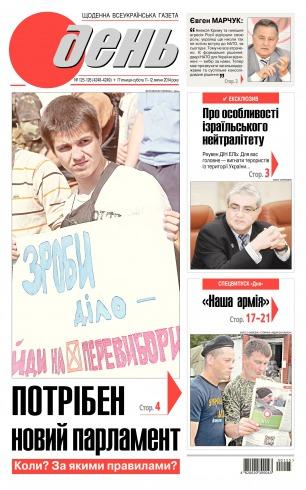День (п'ятниця) №125-126 07/2014