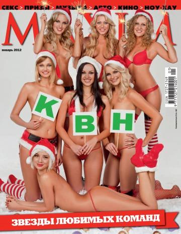Maxim №1 01/2012