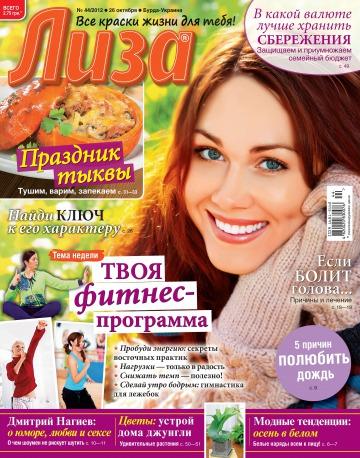 Лиза №44 10/2012