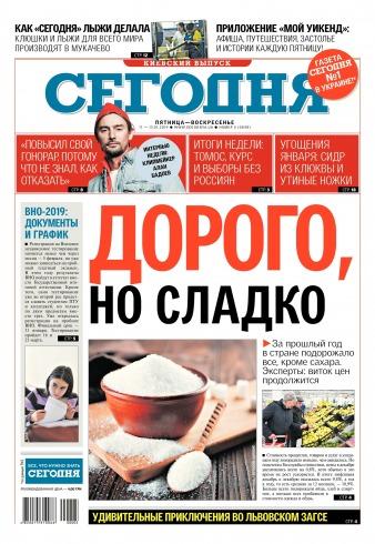 Сегодня. Киевский выпуск №5 01/2019