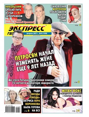 Экспресс-газета №8 02/2021