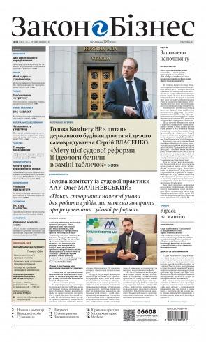 Закон і Бізнес (українською мовою) №10 03/2019