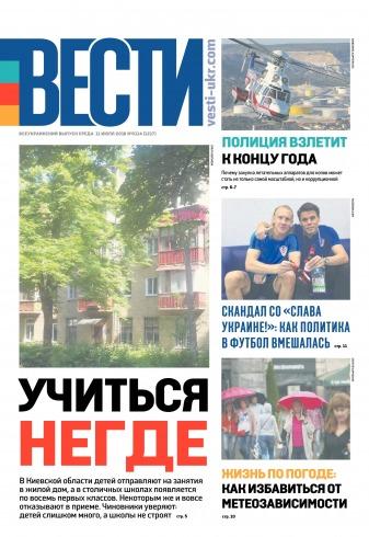 Вести №114 07/2018
