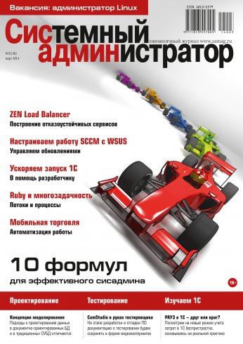 Системный администратор №3 03/2014