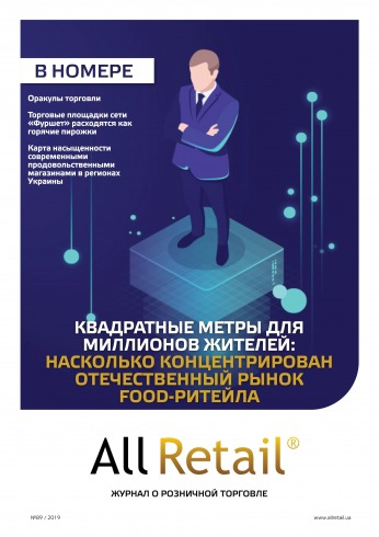 All Retail №89 01/2019