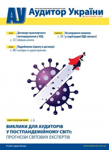 """Аудитор України"" №6 06/2021"